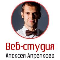 Веб студия Алексея Апрелкова