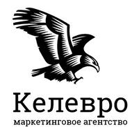 Маркетинговое агентство Келевро